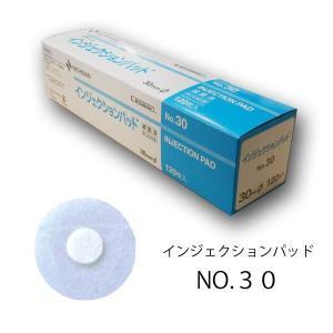 ニチバン インジェクションパッド No.30 白 1枚×120袋入(穿刺部被覆保護用止血パッド付絆創膏)|mb-web