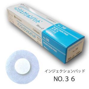 ニチバン インジェクションパッド No.36 白 1枚×100袋入(穿刺部被覆保護用止血パッド付絆創膏)|mb-web