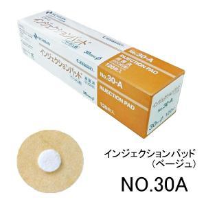 ニチバン インジェクションパッド No.30A ベージュ 1枚×120袋入(穿刺部被覆保護用止血パッド付絆創膏)|mb-web