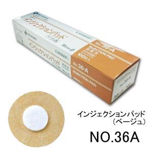 ニチバン インジェクションパッド No.36A ベージュ 1枚×100袋入(穿刺部被覆保護用止血パッド付絆創膏)