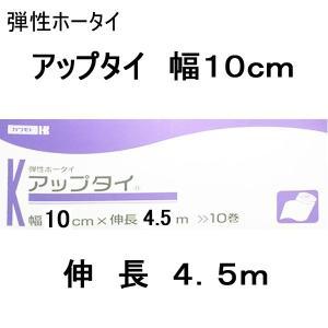 カワモト アップタイ 幅10cm×伸長4.5m 10巻入|mb-web