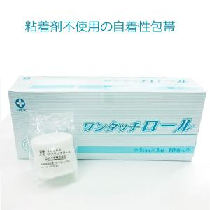 白十字 ワンタッチロール 5cm幅×3m(自着性包帯)|mb-web