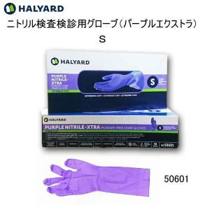 KC500(50601) ニトリル検査用グローブ パープルエクストラ S (50枚入) mb-web