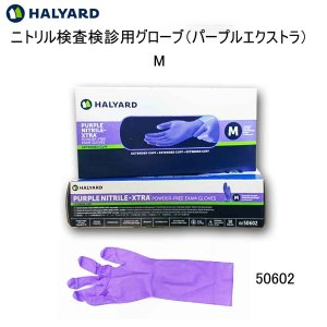 KC500(50602) ニトリル検査用グローブ パープルエクストラ M (50枚入) mb-web