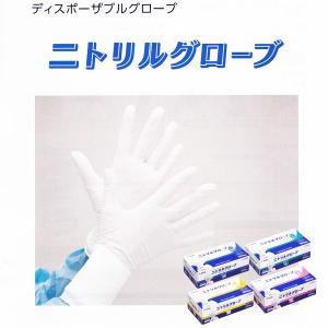 オオサキ ニトリルグローブ ホワイト SSサイズ 200枚入 mb-web 02