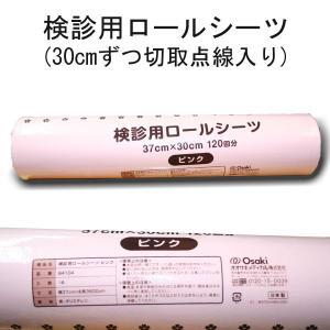 オオサキ検診用ロールシーツ ピンク(幅37cm×30cm ミシン目120回分)