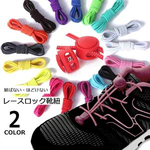 キッズ レースロック 結ばない ほどけない 靴ひも 子供服 靴紐 伸びる スニーカー スパイク スポ...