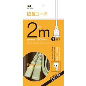 マクサー EDLP 1口 延長コード 白 2m...の関連商品4