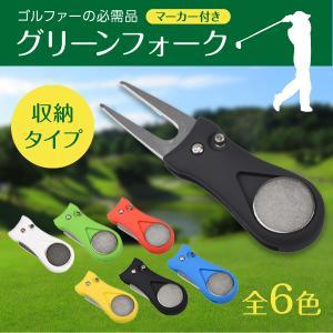 グリーンフォーク ゴルフ リペアツール 2本刃 マーカー 収納 軽量 シンプル ピッチマーク