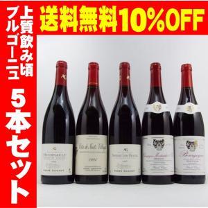 ワイン 赤 熟成ブルゴーニュ5本セット 10%OFF・送料無料