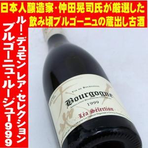 ワイン 赤 ブルゴーニュ・ルージュ 1999 ルー・デュモン レア・セレクション 750ml