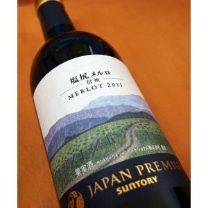 赤ワイン 日本ワイン 長野 サントリー ジャパン・プレミアム 塩尻メルロー2011 750ml