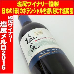 サントリー塩尻ワイナリー 塩尻メルロ2016 750ml 日本ワイン 長野