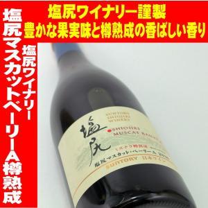 サントリー塩尻ワイナリー 塩尻マスカットベーリーAミズナラ樽熟成 2016 750ml 日本ワイン ...