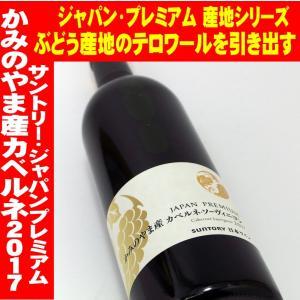 サントリー ジャパンプレミアム かみのやま産カベルネソーヴィニオン 2017 750ml 日本ワイン...