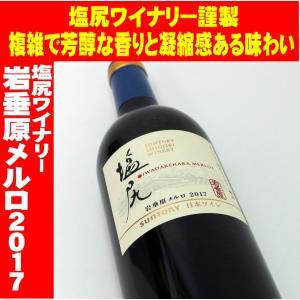 サントリー塩尻ワイナリー 岩垂原メルロ 2017 750ml 日本ワイン 長野