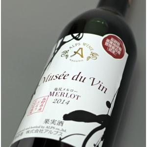 ワイン 赤 アルプス ミュゼ・ド・ヴァン塩尻メルロー 2017 720ml