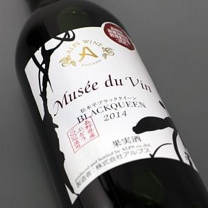 ワイン 赤 アルプス ミュゼ・ド・ヴァン 松本平ブラッククイーン 2018 720ml