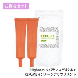 ワキガ対策 わきが 治療薬 Highness リバランスデオ(2本) REFUME インナーケアサプ...