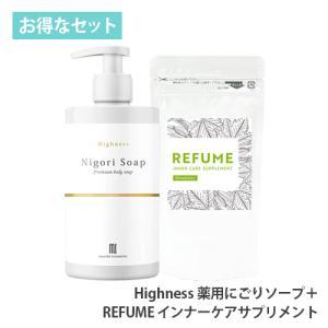 加齢臭対策 ワキガ対策 Highness 薬用にごりソープ (1本) REFUME インナーケアサプ...