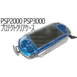 ゆうパケット無料 PSP2000 PSP3000 クリアケース/カバー ◇クリアハードケース◇ アク...