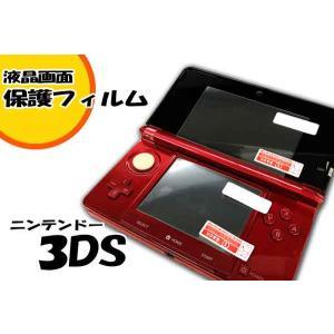 ゆうパケット無料 ニンテンドー 3DS new3DS ◇液晶 保護フィルム◇ 3タイプからチョイス!...