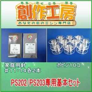 基本セット (ボビン10個と針4本セット)※対応ミシンと同時購入に限り販売となります。|mcff