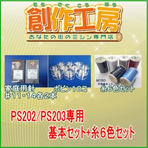 基本セット (ボビン10個と針4本セット)+ミロの糸6色130m巻セット※対応ミシンと同時購入に限り販売となります。|mcff
