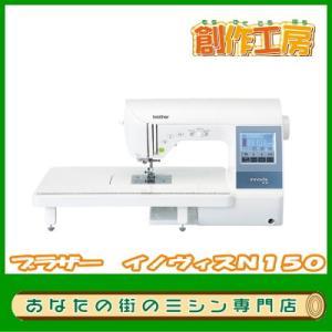 ブラザー Innovis(イノヴィス)N150コンピュータミシン   ミロ6色糸セット、基本セットプレゼント♪さ・ら・におまけ付き♪|mcff
