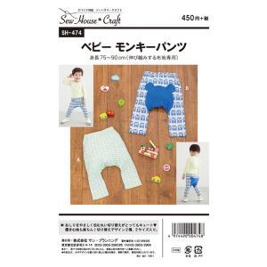 メール便可送料160円(パターン・型紙) クラフト楽園  サンプランニング      ベビーモンキーパンツ NoD466 |mcff