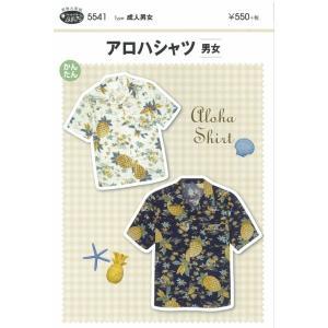 型紙 パターン  男女アロハシャツ No.5541 フィットパターンサン  サンプランニング