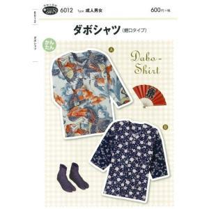 型紙 パターン ダボシャツ(鯉口タイプ) No.6012 フィットパターンサン  サンプランニング