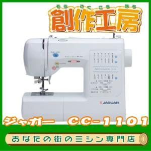 ジャガー水平釜コンピュータミシン CC-1101|mcff