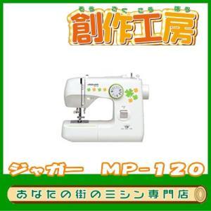 ジャガー コンパクト電動ミシン MP120|mcff