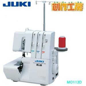 JUKI MO-113D 3本糸ロックミシン 【さらに針2Pプレゼント♪】|mcff