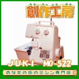 JUKI MO522 2本糸ロックミシン さらにオマケ付き♪ mcff