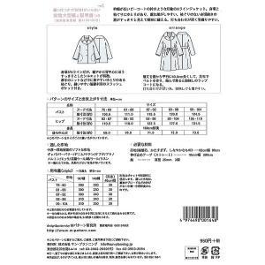 メール便可送料160円(パターン・型紙) mパターン研究所  サンプランニング   ワイドカラーAラインジャケット NoM164|mcff|02