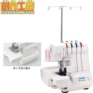 31日までポイント10倍 JUKI MO-50e 4本糸ロックミシン 差動機能付き|mcff