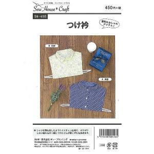 メール便可送料160円(パターン・型紙) ソーハウス・クラフト  サンプランニング  つけ衿 NoSH-456|mcff