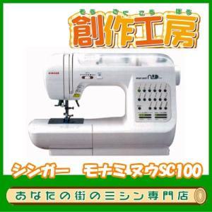 シンガー モナミ ヌウ SC-100 コンピュータミシン 今ならフットコントローラ,ワイドテーブル、基本セットをプレゼント さらにオマケ|mcff