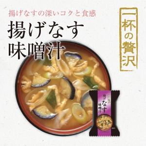 一杯の贅沢 揚げなす味噌汁 10食