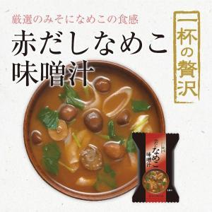 一杯の贅沢 赤だしなめこ味噌汁 10食