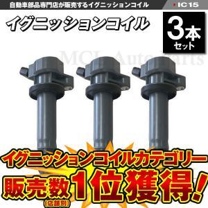 3本セット エッセ L235S L245S  ダイレクトイグニッションコイル ダイハツ用 純正品番:19500-B2030