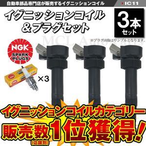 イグニッションコイル&スパークプラグセット ムーヴ L150S ムーヴラテ L550S ミラジーノ L650S 4ピン プラグ品番90048-51184 各3本セット