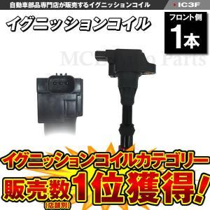 ホンダ イグニッションコイル イグニッションコイル フィット GD1 GD2 イグニッションコイル フロント用 1本
