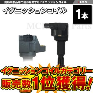 イグニッションコイル GK1 GK2 モビリオスパイク イグニッションコイル ホンダ用 1本