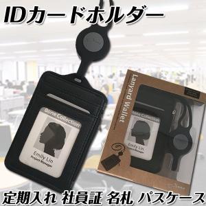 Bone製 ICカード IDカードホルダー レザー&シリコン ネックストラップ(長さ調節可能)付き ...