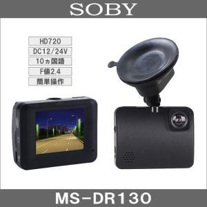 ドライブレコーダー 12V 24V対応 小型 ドラレコ 13...