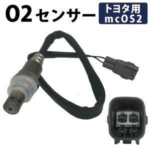 O2センサー エスティマ ACR30W ACR40W オーツ―センサー 運転席側 ライト トヨタ用 新品