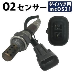 O2センサー ダイハツ用 マックス L950S L952S L960S L962S O2センサー リア用(エキパイ用)